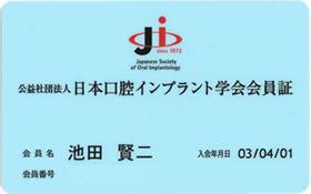(写真)日本口腔インプラント学会 会員 会員証