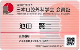 (写真)日本口腔外科学会 会員 会員証