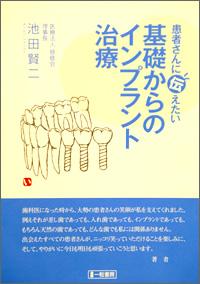 書籍「基礎からのインプラント治療」表紙