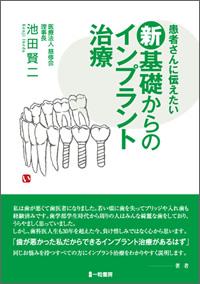 書籍「新・基礎からのインプラント治療」表紙
